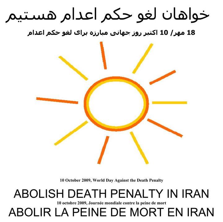 18 مهر روز جهانی مبارزه برای لغو مجازات اعدام